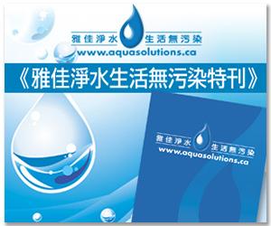 MPT_newsletter_20130201_Aqua