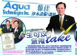 ming_pao_magazine_2008_05_24