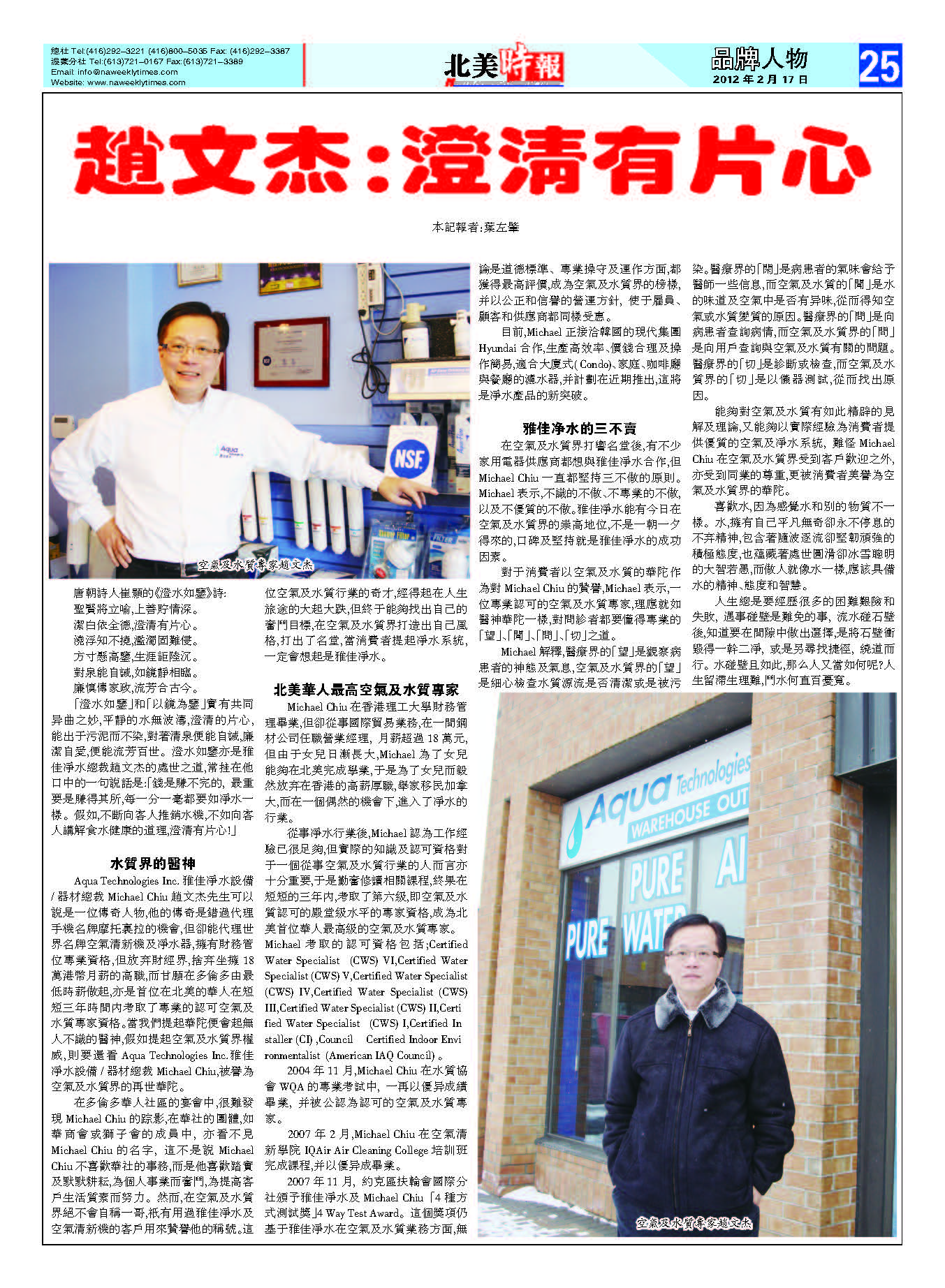 North America Weekly Times has published an interview with Michael Chiu, president of our company.
